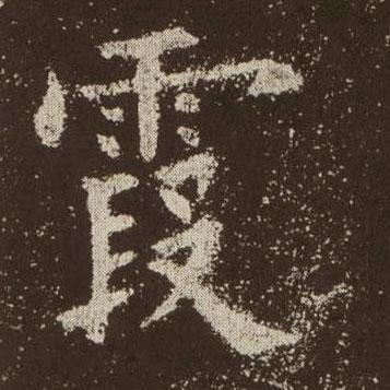 唐 欧阳询 九成宫醴泉铭 书法字帖作品欣赏