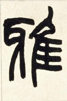 清 赵之谦 篆书铙歌册 书法字帖作品欣赏
