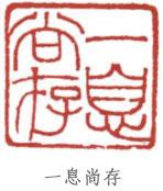 名家篆刻 - 三日斋 - 三日斋